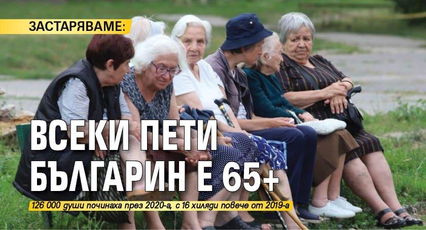 ЗАСТАРЯВАМЕ: Всеки пети българин е 65+