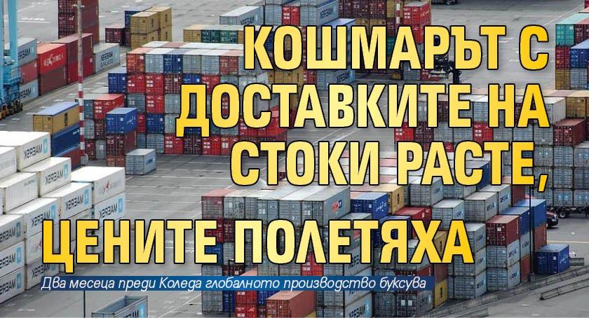 Кошмарът с доставките на стоки расте, цените полетяха