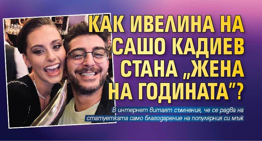 """Как Ивелина на Сашо Кадиев стана """"Жена на годината""""?"""