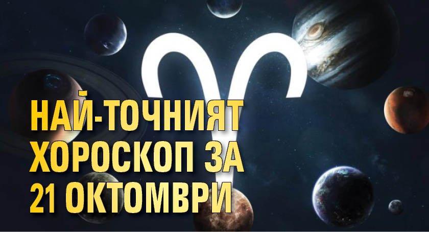 Най-точният хороскоп за 21 октомври