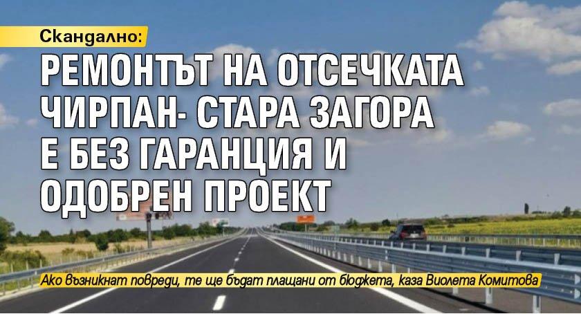 Скандално: Ремонтът на отсечката Чирпан- Стара Загора е без гаранция и одобрен проект