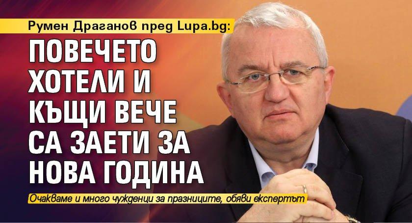 Румен Драганов пред Lupa.bg: Повечето хотели и къщи вече са заети за Нова година