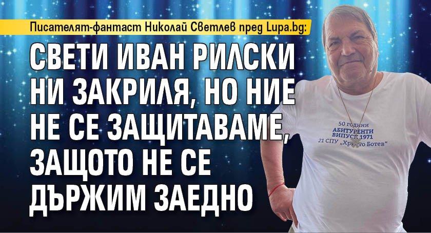 Писателят-фантаст Николай Светлев пред Lupa.bg: Свети Иван Рилски ни закриля, но ние не се защитаваме, защото не се държим заедно