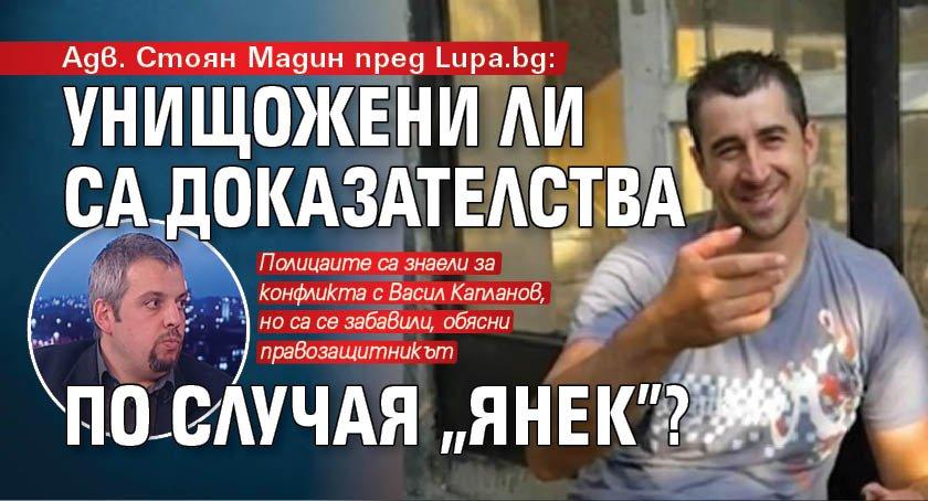 """Адв. Стоян Мадин пред Lupa.bg: Унищожени ли са доказателства по случая """"Янек""""?"""