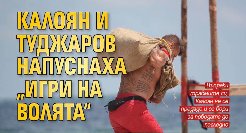 """Калоян и Туджаров напуснаха """"Игри на волята"""""""