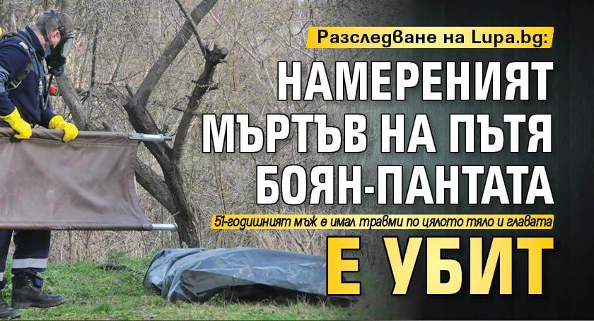 Разследване на Lupa.bg: Намереният мъртъв на пътя Боян-Пантата е убит