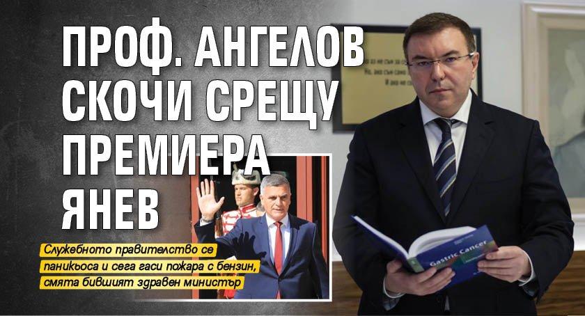 Проф. Ангелов скочи срещу премиера Янев