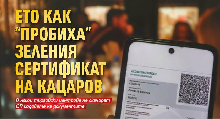 """Ето как """"пробиха"""" зеления сертификат на Кацаров"""