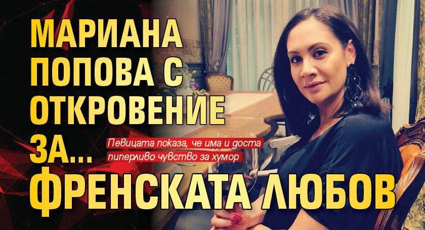 Мариана Попова с откровение за... френската любов