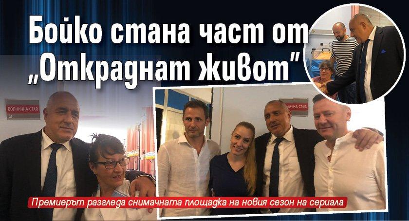 """Бойко стана част от """"Откраднат живот"""""""