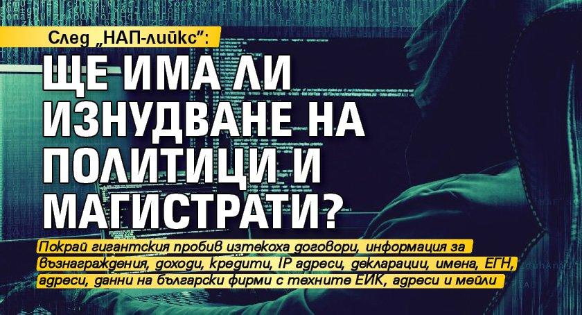 """След """"НАП-лийкс"""": Ще има ли изнудване на политици и магистрати?"""