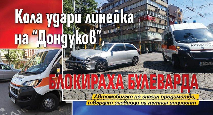 """Кола удари линейка на """"Дондуков"""", блокираха булеварда"""