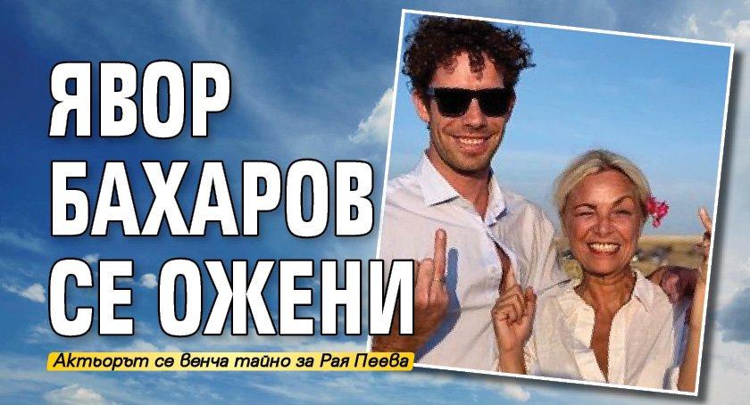 Явор Бахаров се ожени