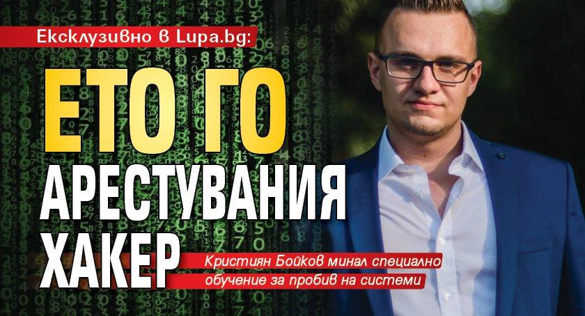 Ексклузивно в Lupa.bg: Ето го арестувания хакер