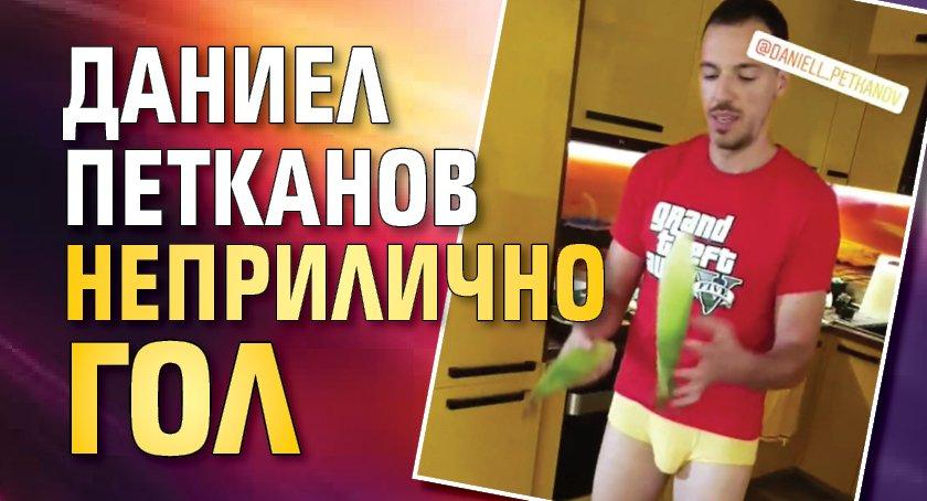 Даниел Петканов неприлично гол