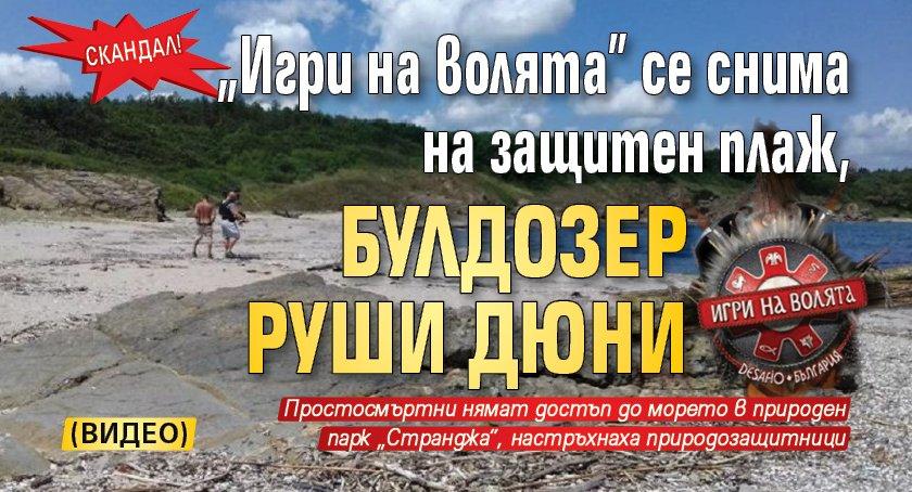 """Скандал! """"Игри на волята"""" се снима на защитен плаж, булдозер руши дюни (ВИДЕО)"""
