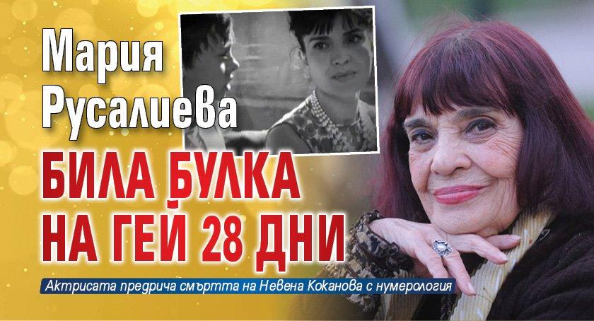 Мария Русалиева била булка на гей 28 дни