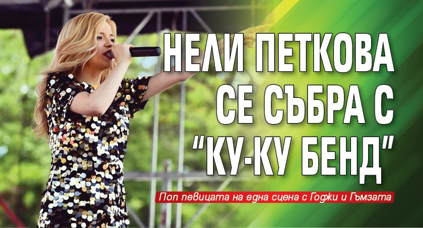 """Нели Петкова се събра с """"Ку-Ку Бенд"""""""