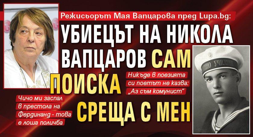 Режисьорът Мая Вапцарова пред Lupa.bg: Убиецът на Никола Вапцаров сам поиска среща с мен