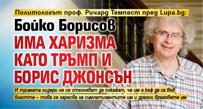 Политологът проф. Ричард Темпест пред Lupa.bg: Бойко Борисов има харизма като Тръмп и Борис Джонсън