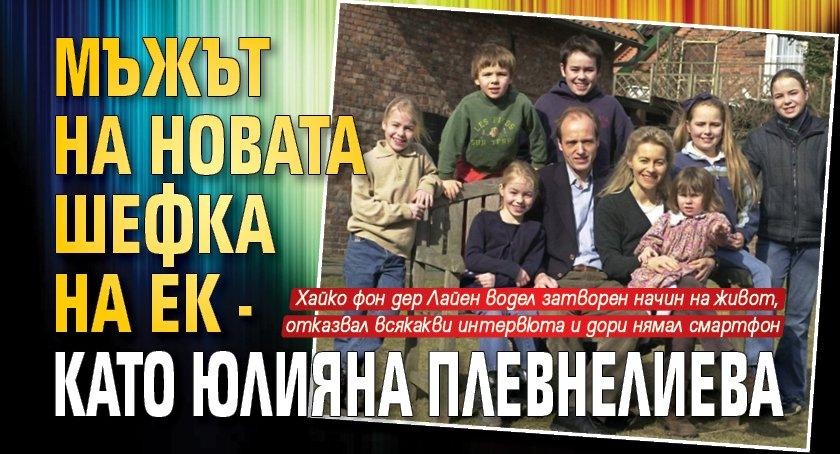 Мъжът на новата шефка на ЕК - като Юлияна Плевнелиева