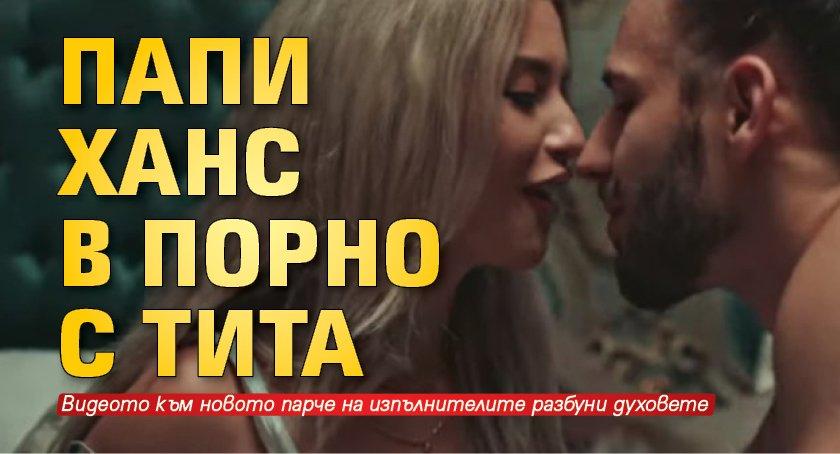 Папи Ханс в порно с Тита