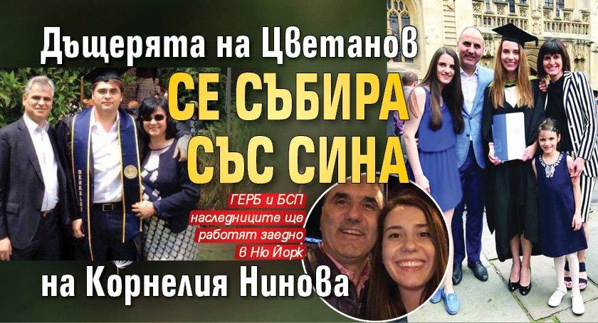Дъщерята на Цветанов се събира със сина на Корнелия Нинова