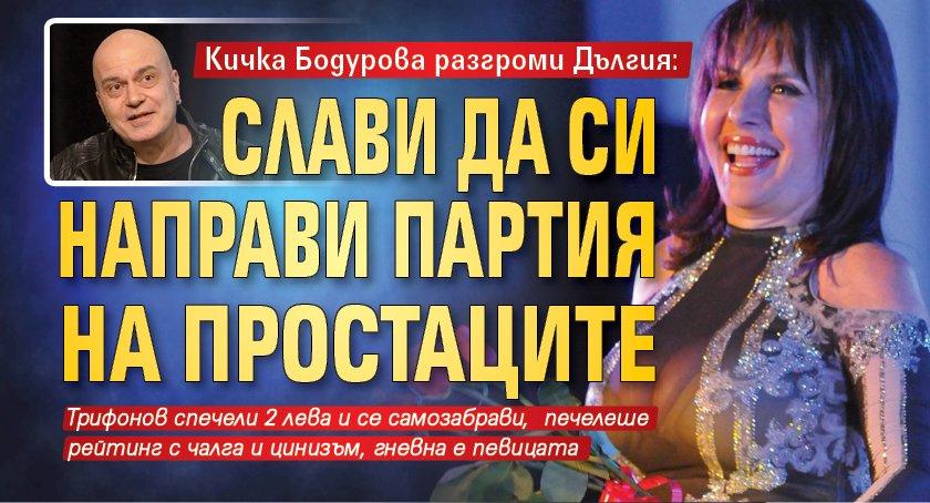 Кичка Бодурова разгроми Дългия: Слави да си направи Партия на простаците