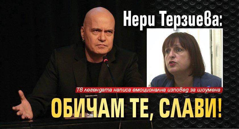 Нери Терзиева: Обичам те, Слави!