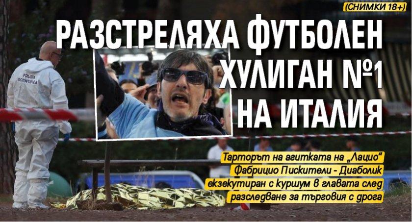 Разстреляха футболен хулиган №1 на Италия (СНИМКИ 18+)