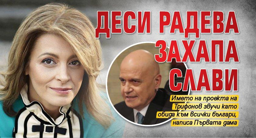 Деси Радева захапа Слави