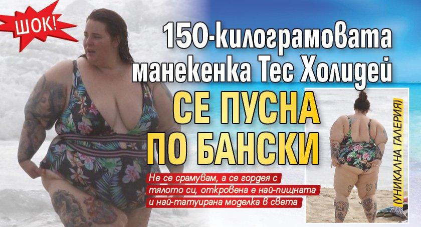 Шок! 150-килограмовата манекенка Тес Холидей се пусна по бански (УНИКАЛНА ГАЛЕРИЯ)
