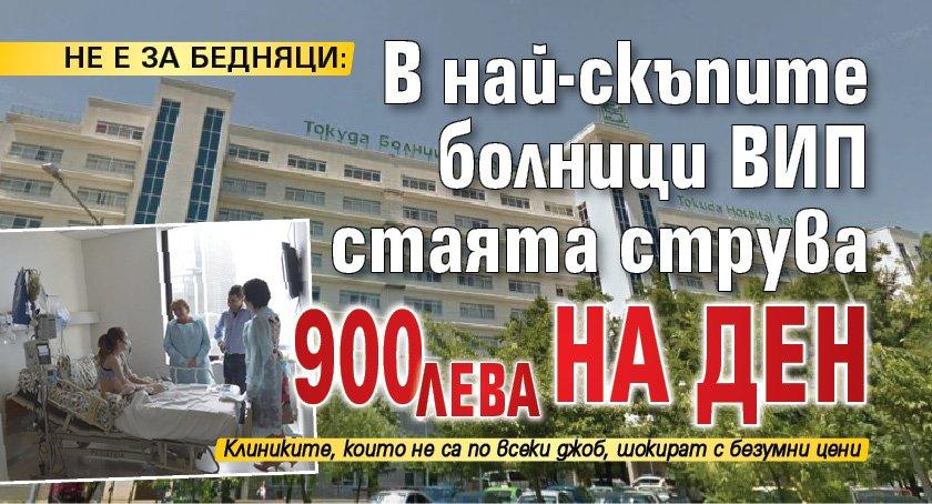НЕ Е ЗА БЕДНЯЦИ: В най-скъпите болници ВИП стаята струва 900 лева на ден