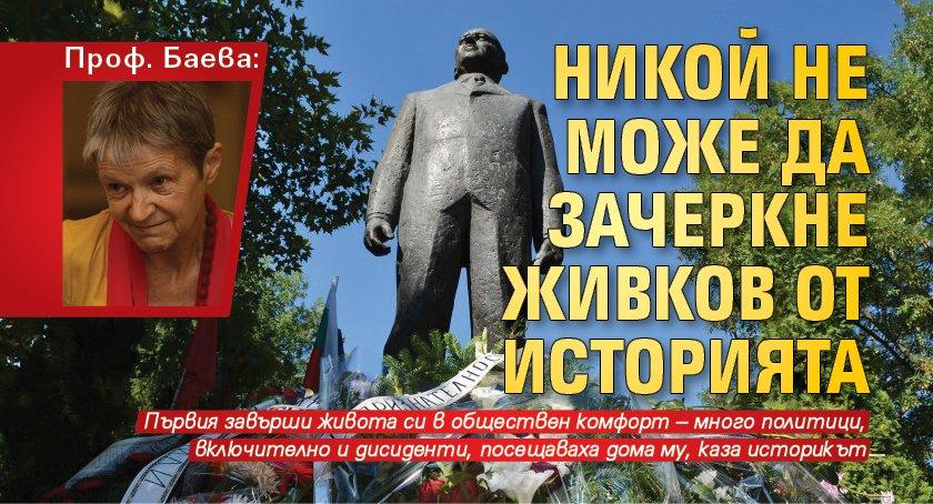 Проф. Баева: Никой не може да зачеркне Живков от историята