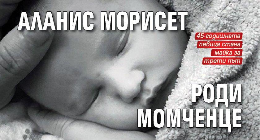 Аланис Морисет роди момченце