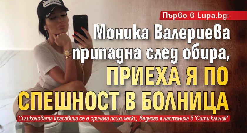 Първо в Lupa.bg: Моника Валериева припадна след обира, приеха я по спешност в болница