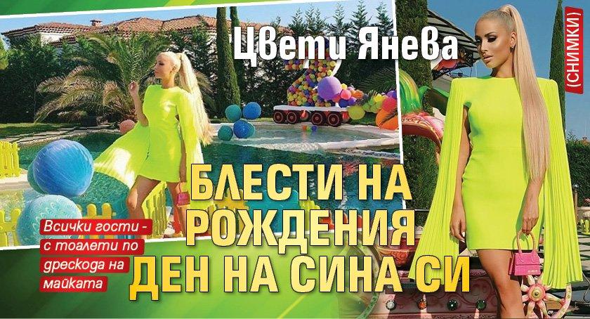 Цвети Янева блести на рождения ден на сина си (СНИМКИ)
