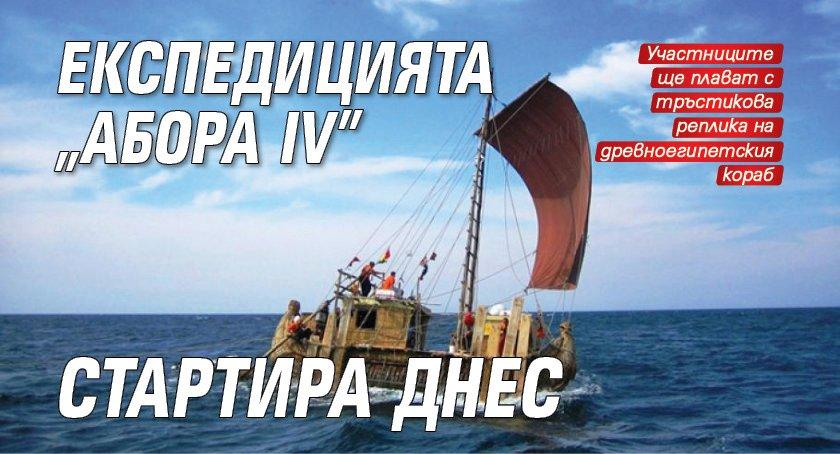 """Експедицията """"Абора IV"""" стартира днес"""