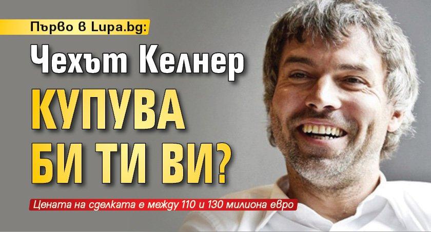 Първо в Lupa.bg: Чехът Келнер купува Би Ти Ви?