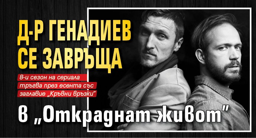 """Д-р Генадиев се завръща в """"Откраднат живот"""""""