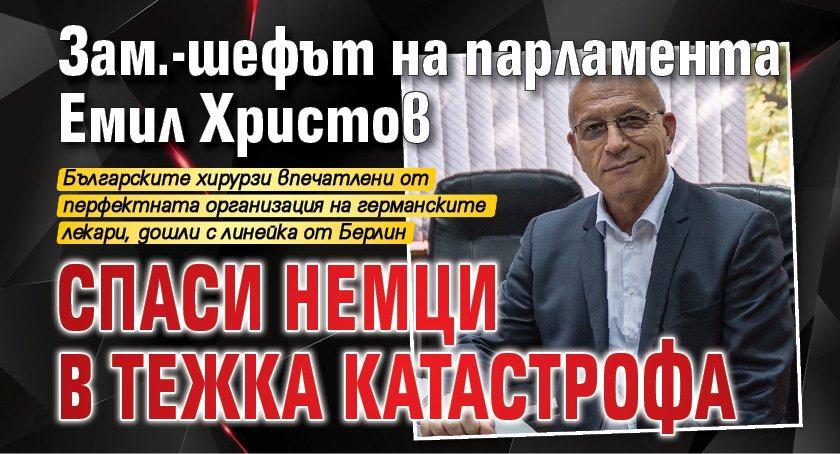 Зам.-шефът на парламента Емил Христов спаси немци в тежка катастрофа