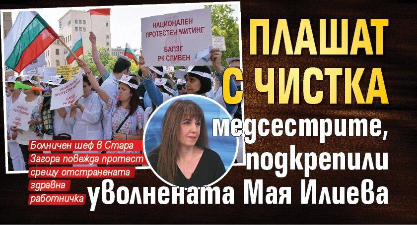 Плашат с чистка медсестрите, подкрепили уволнената Мая Илиева