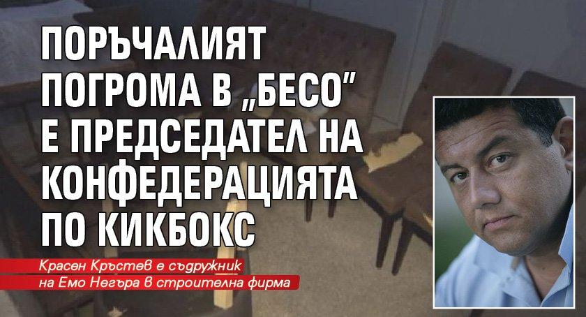 """Поръчалият погрома в """"Бесо"""" е председател на конфедерацията по кикбокс"""