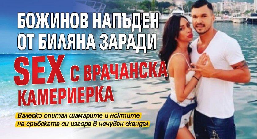 Божинов напъден от Биляна заради SEX с врачанска камериерка