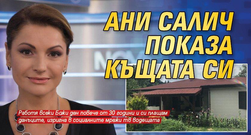 Ани Салич показа къщата си