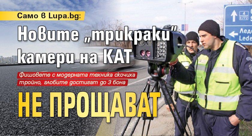 """Само в Lupa.bg: Новите """"трикраки"""" камери на КАТ не прощават"""