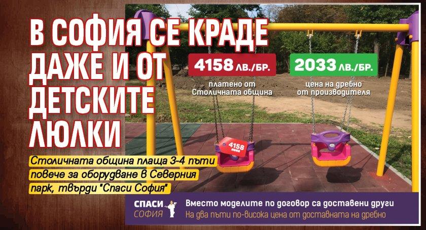 Скандал: В София се краде даже и от детските люлки