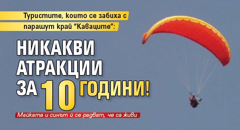 "Туристите, които се забиха с парашут край ""Каваците"": Никакви атракции за 10 години!"