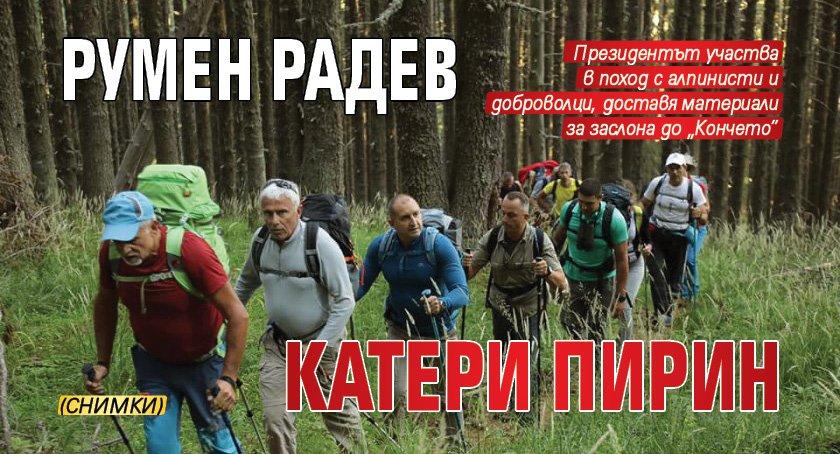 Румен Радев катери Пирин (СНИМКИ)