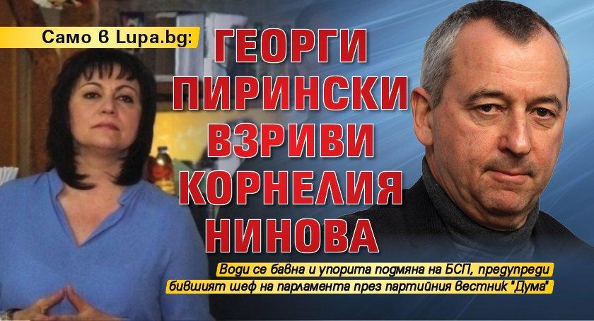 Само в Lupa.bg: Георги Пирински взриви Корнелия Нинова